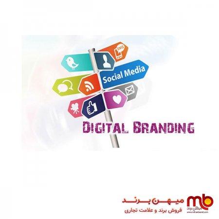 فروش برند و دیجیتال برندینگ موفق