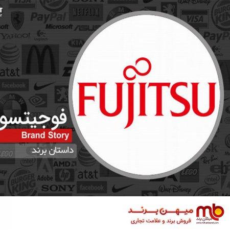 فروش برند و داستان برند فوجیتسو