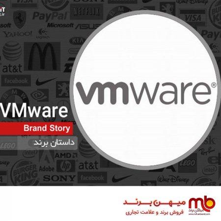فروش برند و داستان برند VMware