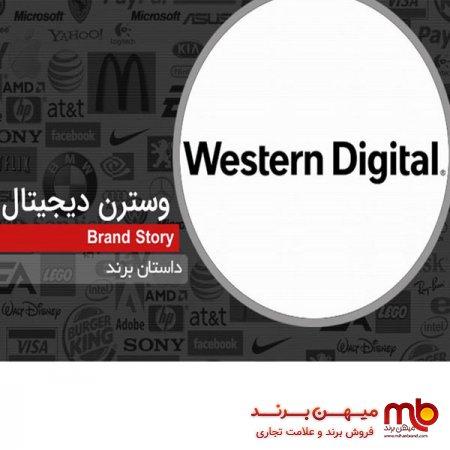 برند فروشی و داستان برند وسترن دیجیتال