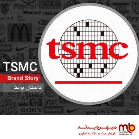 فروش برند و داستان برند TSMC