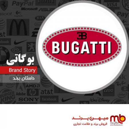 فروش برند و داستان برند بوگاتی