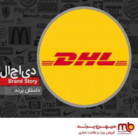فروش برند و داستان برند DHL