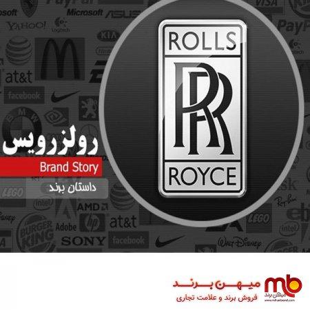 فروش برند و داستان برند رولزرویس