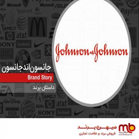 فروش برند و داستان برند جانسون اند جانسون