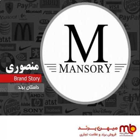 فروش برند و داستان برند منصوری