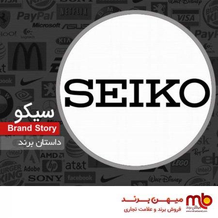 فروش برند و داستان برند سیکو