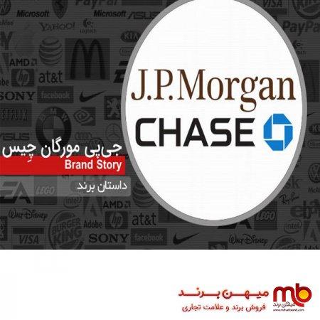 فروش برند و داستان برند جی پی مورگان چیس