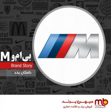 فروش برند و داستان برند شرکت بیامو M