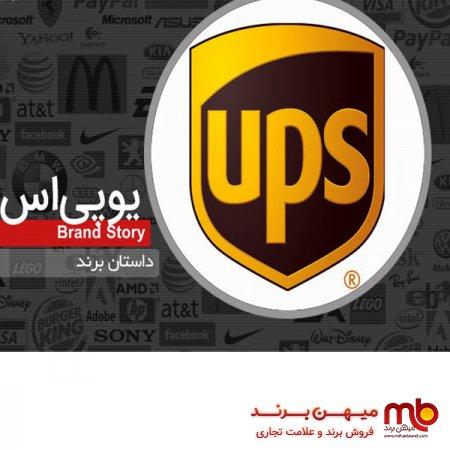 فروش برند و داستان برند UPS