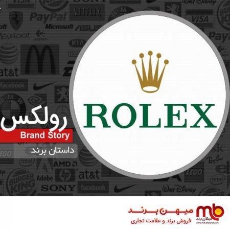 برند فروشی و داستان برند رولکس