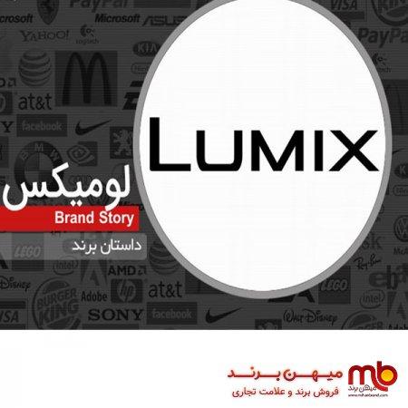 فروش برند و داستان برند لومیکس
