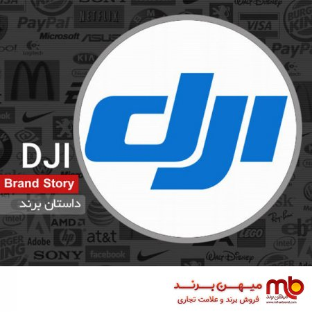 فروش برند و داستان برند DJI