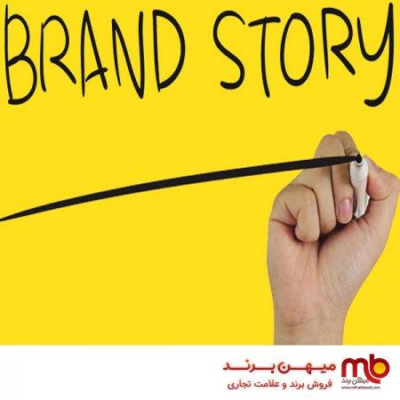داستان برند (BRAND STORY) چیست؟؟