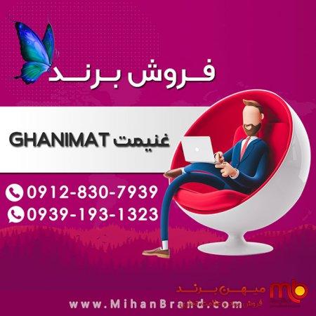 فروش برند غنیمت GHANIMAT