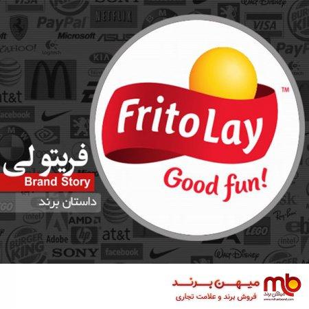 برند فروشی و داستان برند Frito Lay