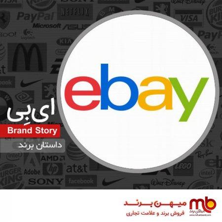 فروش برند و داستان برند eBay