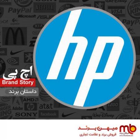 فروش برند،داستان برند اچ پی