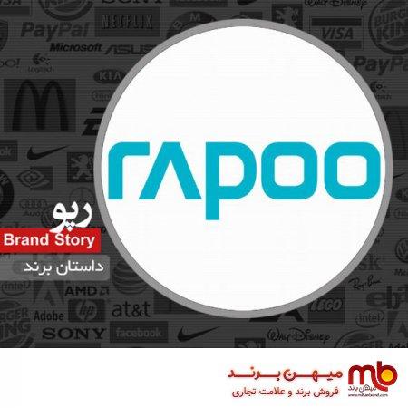 برند فروشی؛داستان برند Rapoo