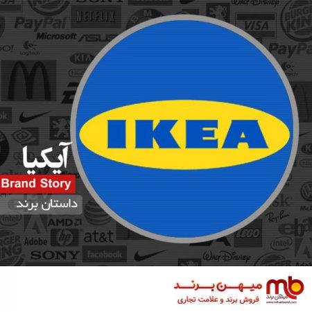 فروش برند؛داستان برند IKEA