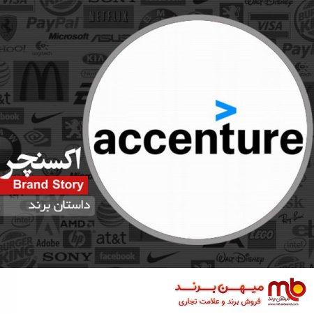 فروش برند و داستان برند Accenture