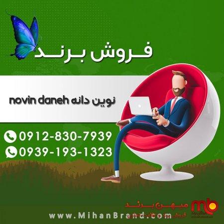 فروش برند نوین دانه novin daneh