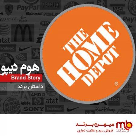 فروش برند و داستان برند هوم دیپو