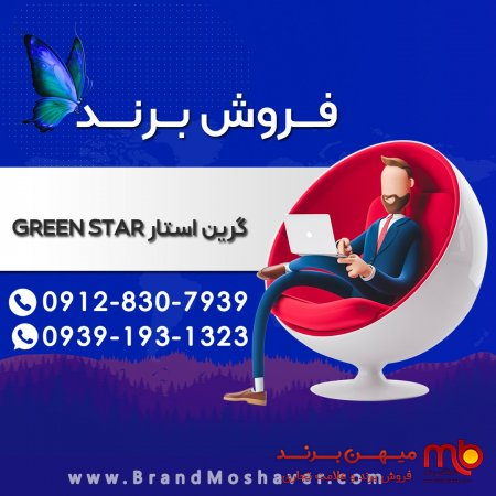 فروش برند گرین استار GREEN STAR