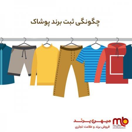 ثبت و فروش برند پوشاک
