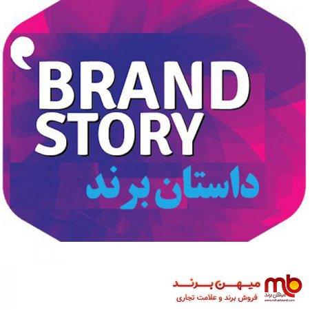 فروش برند و تعریف داستان برند