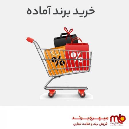 فروش برند و شرایط خرید برند آماده