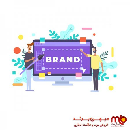 فروش برند تجاری و مراحل ثبت برند
