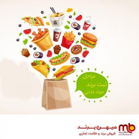 فروش برند و ثبت برند مواد غذای