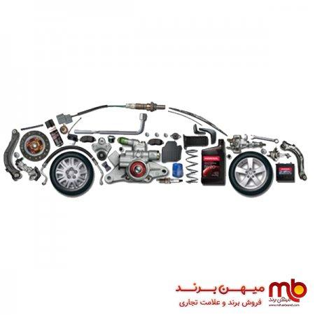 فروش برند و ثبت برند لوازم یدکی خودرو
