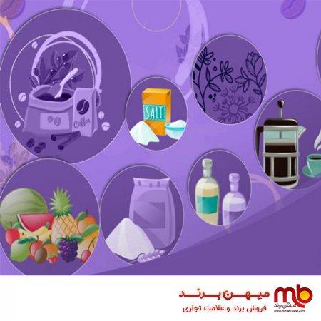 فروش برند مواد غذایی و ثبت برند مواد غذایی
