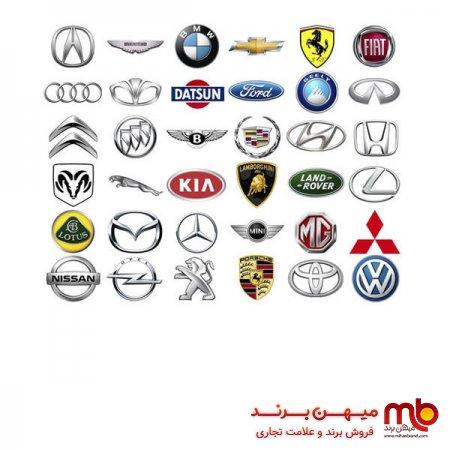 مراحل ثبت برند خودرو؛فروش برند خودرو
