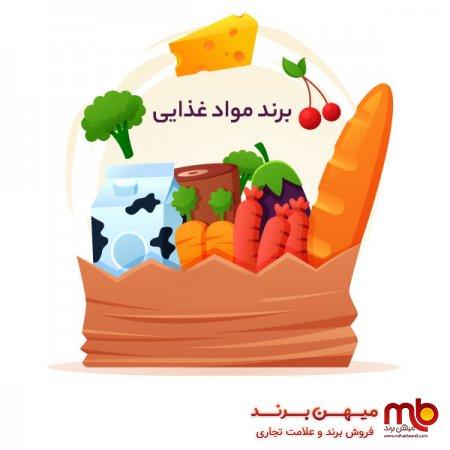 موادغذایی برند فروشی آماده جهت انتقال