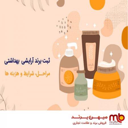 آرایشی و بهداشتی،فروش برند آماه لوازم آرایشی