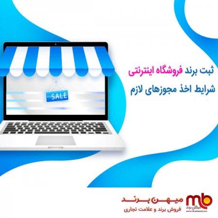 اهمیت ثبت برند اینترنتی(فروش برند آماده و ارزان)