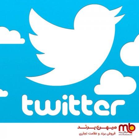 فروش برند و استفاده از توییتر برای کسب و کار