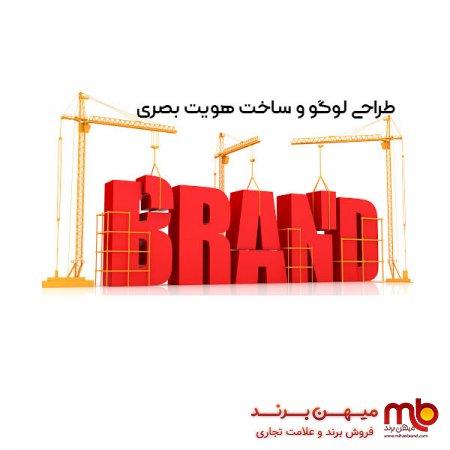 فروش برند آماده و طراحی لوگو و ساخت هویت بصری