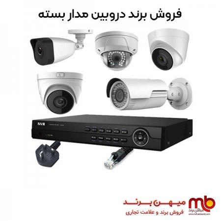 فروش برند دوربین مدار بسته و معرفی انواع دوربین مدار بسته