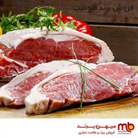 فروش برند مواد غذای ثبت برند گوشت