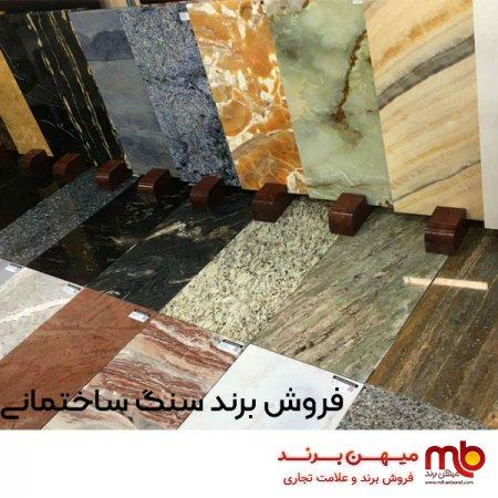 چگونگی ثبت برند سنگ ساختمانی و فروش برند سنگ ساختمانی