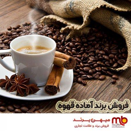 فروش برند قهوه،نکات ثبت برند قهوه