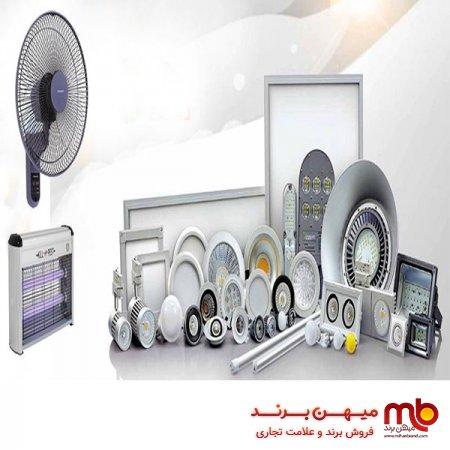 فروش برند تجاری و مراحل ثبت برند لوازم الکتریکی