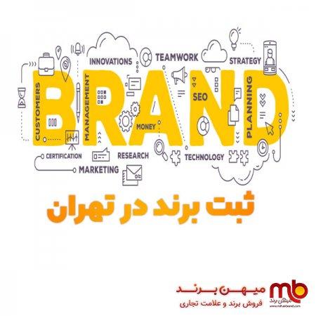 فروش برند تجاری و ثبت برند در تهران