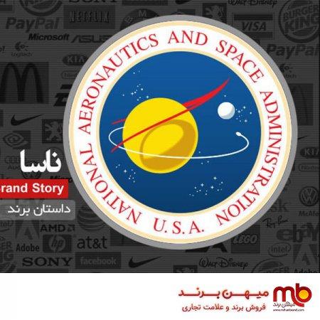 داستان برند ناسا/فروش برند آماده و تجاری