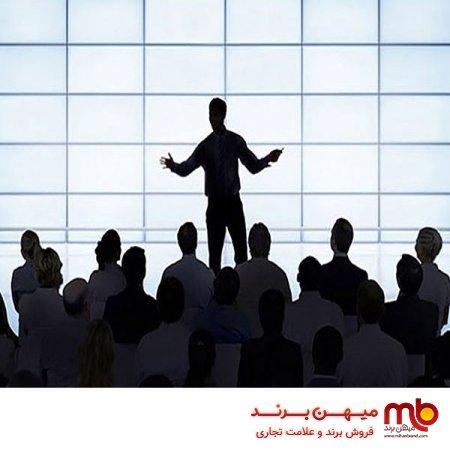 فروش برند و قدرت حرفه ای برای مدیریت و رهبری یک برند