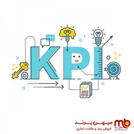 شاخص کلیدی عملکرد KPI برای سنجش موفقیت برند ها(فروش برند)
